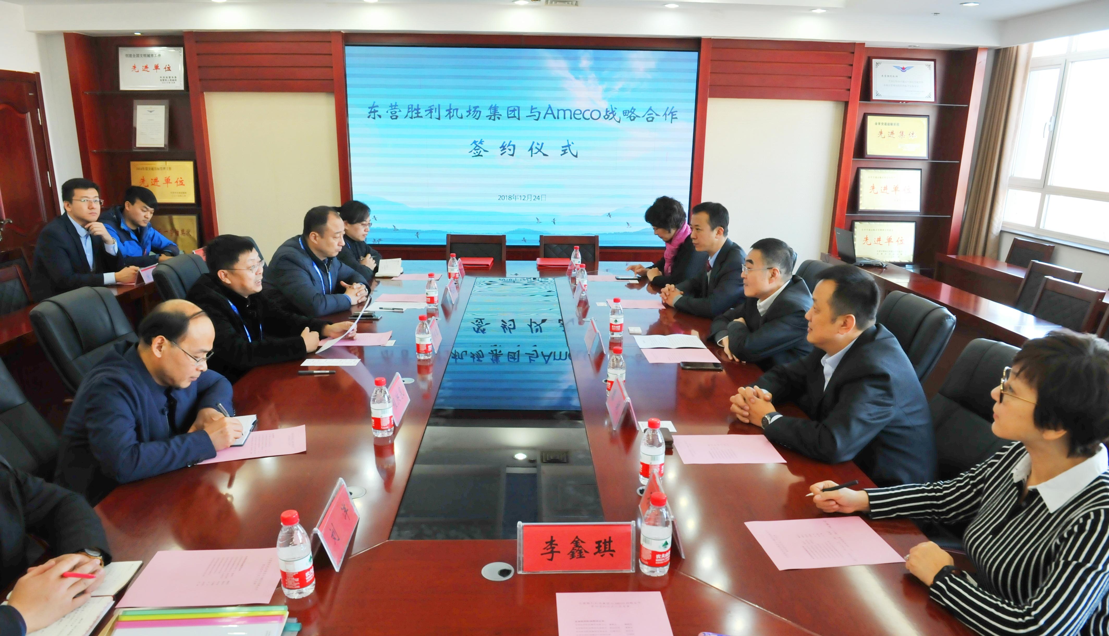 Ameco与东营胜利机场签署战略合作协议