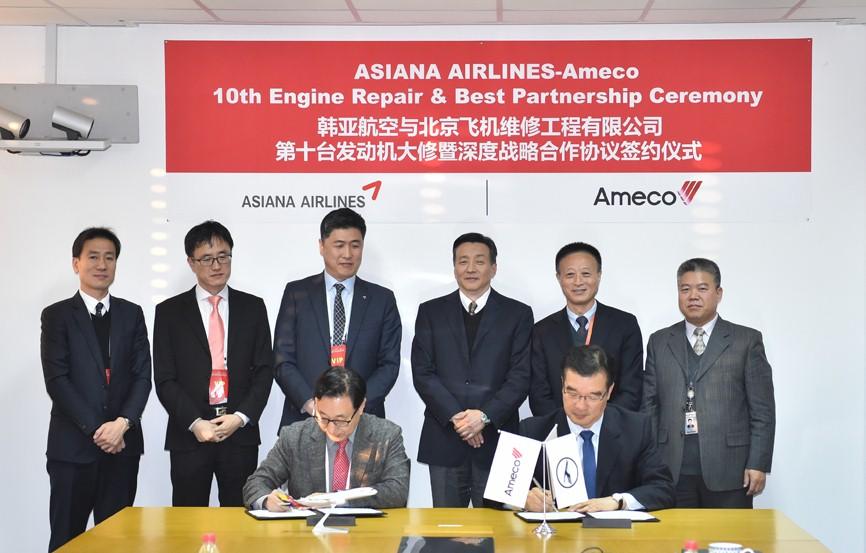 Ameco与韩亚航空签署深度战略合作备忘录